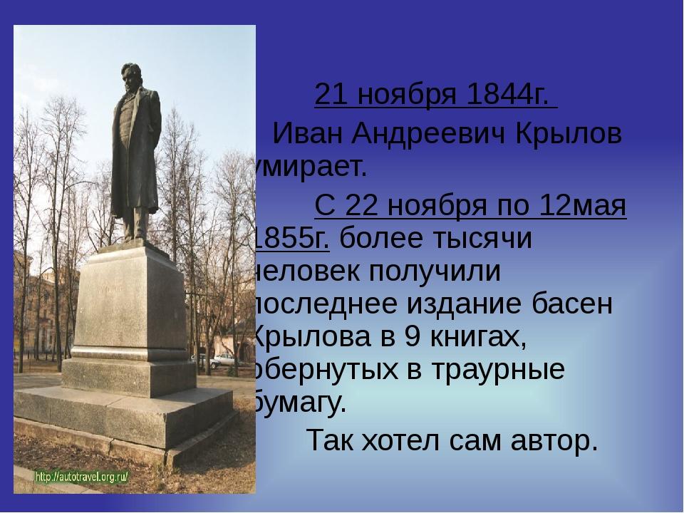 21 ноября 1844г. Иван Андреевич Крылов умирает. С 22 ноября по 12мая 1855г....