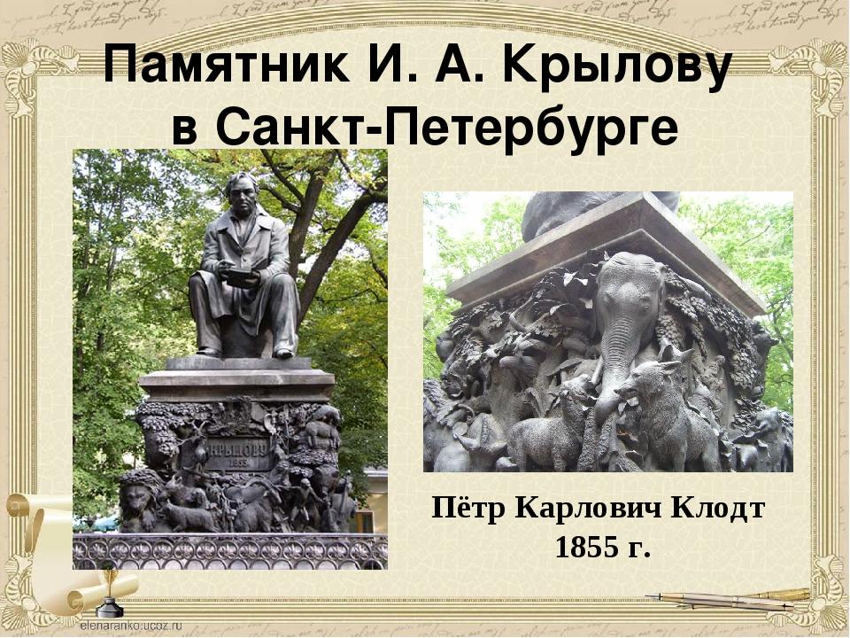 Памятник И. А. Крылову в Санкт-Петербурге Пётр Карлович Клодт 1855 г. Более 2...