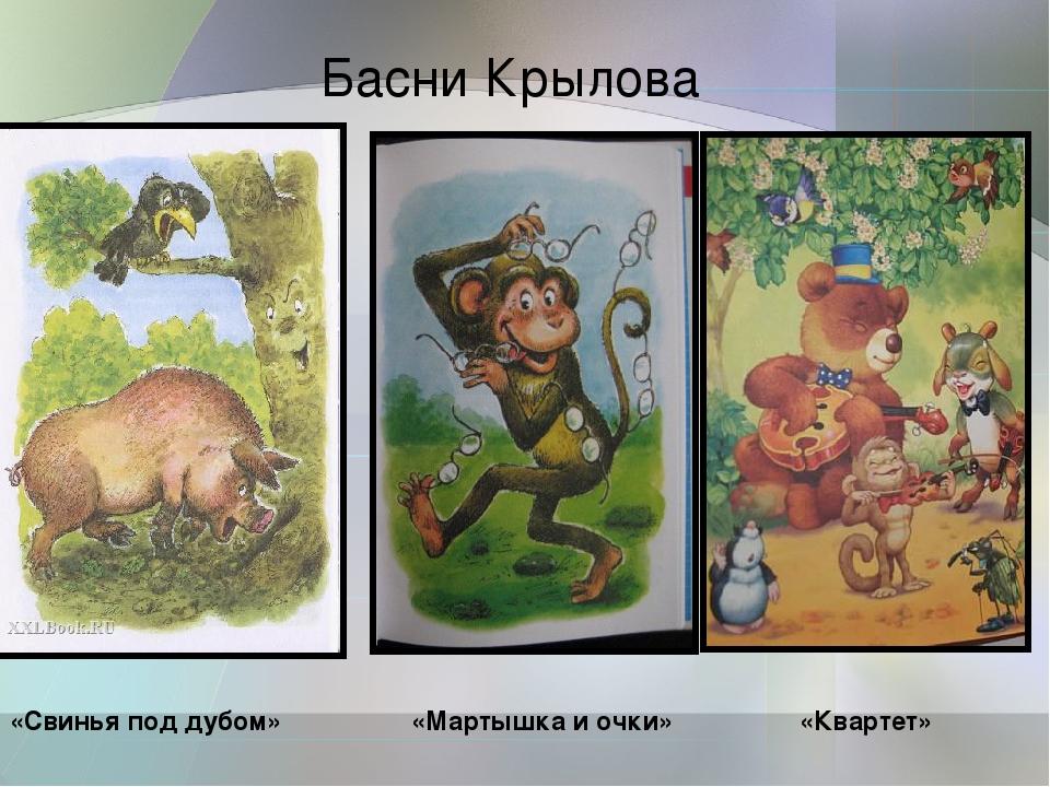 «Свинья под дубом» «Мартышка и очки» «Квартет» Басни Крылова