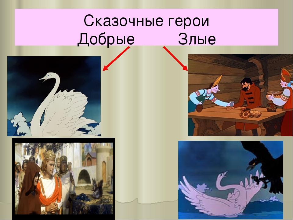 Сказочные герои Добрые Злые