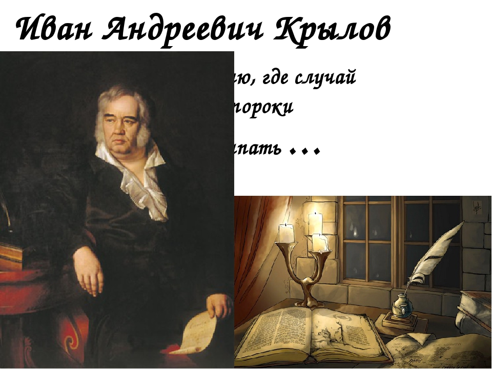 Иван Андреевич Крылов …Люблю, где случай есть пороки пощипать …