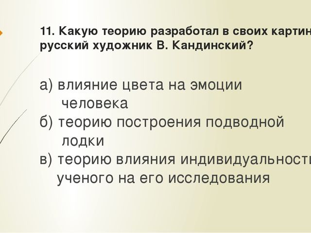 11. Какую теорию разработал в своих картинах русский художник В. Кандинский?...