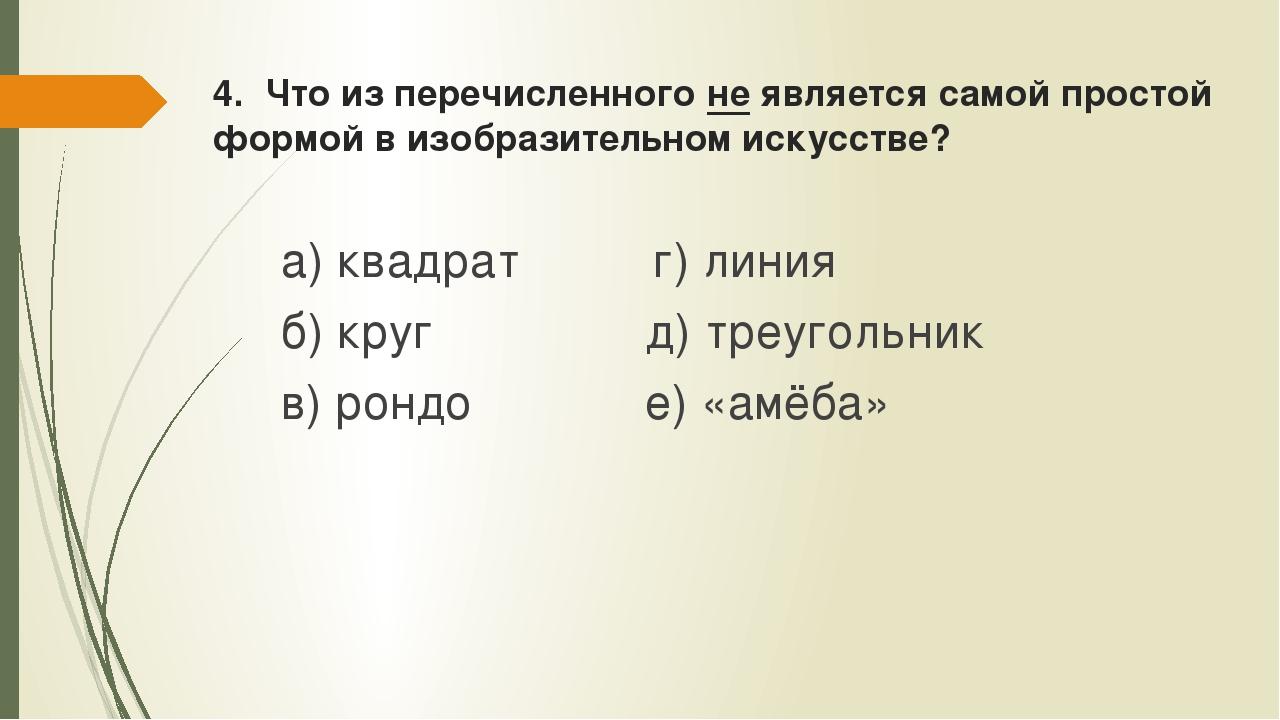 4. Что из перечисленного не является самой простой формой в изобразительном и...