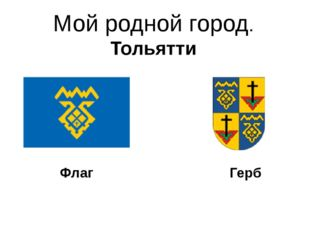 Мой родной город. Тольятти Флаг Герб