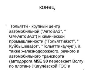 """конец Тольятти - крупный центр автомобильной (""""АвтоВАЗ"""", """"GM-АвтоВАЗ"""") и хими"""