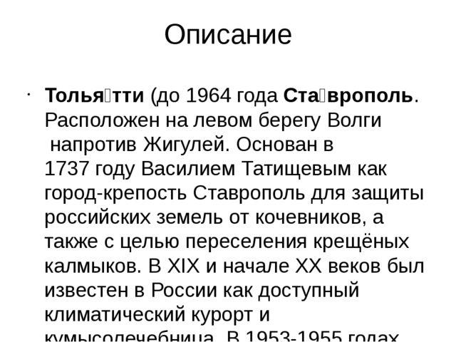 Описание Толья́тти(до1964 годаСта́врополь. Расположен на левом берегуВолг...