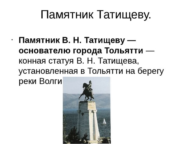 Памятник Татищеву. Памятник В.Н.Татищеву— основателю города Тольятти— кон...