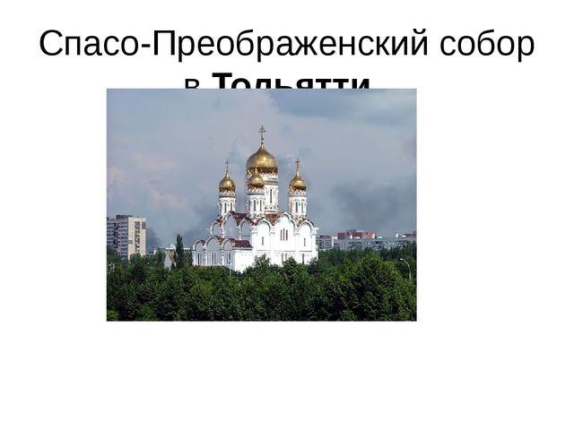Спасо-Преображенский собор вТольятти. Первоначально предполагалось расположи...