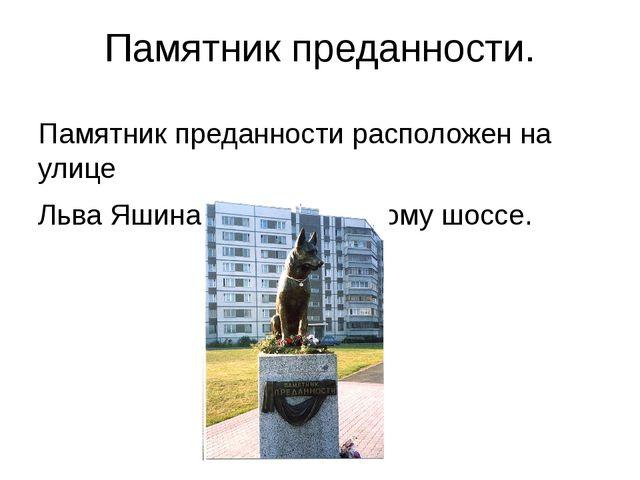Памятник преданности. Памятник преданности расположен на улице Льва Яшина бли...