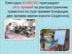 Ежегодно ЮНЕСКО присуждает пять премий зараспространение грамотности (три пр