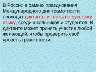 В России в рамках празднования Международного дня грамотности проходят диктан