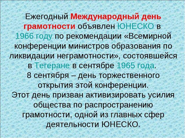Ежегодный Международный день грамотности объявленЮНЕСКОв1966 годупо реком...