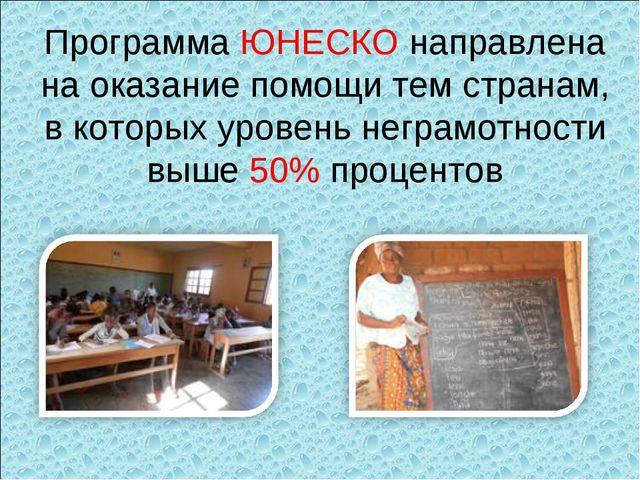 Программа ЮНЕСКО направлена наоказание помощи тем странам, вкоторых уровень...
