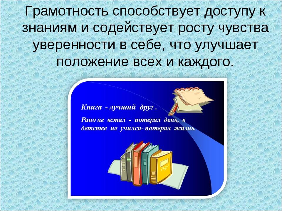 Грамотность способствует доступу к знаниям и содействует росту чувства уверен...