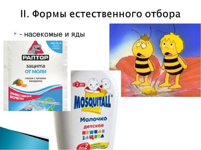 - насекомые и яды