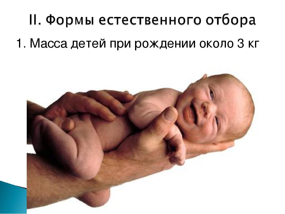 1. Масса детей при рождении около 3 кг