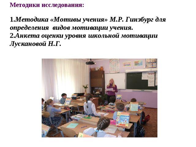 Методики исследования: 1.Методика «Мотивы учения» М.Р. Гинзбург для определен...