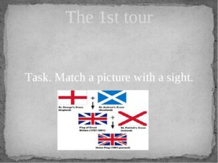 Task. Match a picture with a sight. The 1st tour