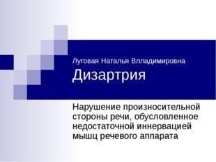 Луговая Наталья Влладимировна Дизартрия Нарушение произносительной стороны ре