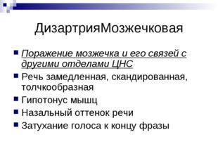 ДизартрияМозжечковая Поражение мозжечка и его связей с другими отделами ЦНС Р