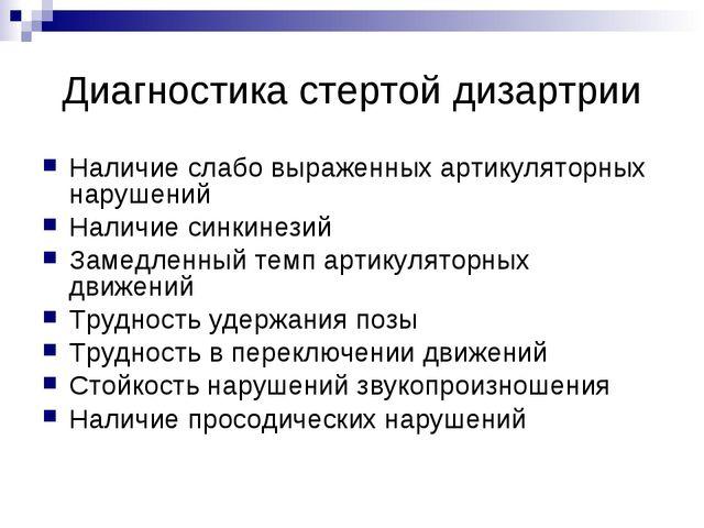 Диагностика стертой дизартрии Наличие слабо выраженных артикуляторных нарушен...