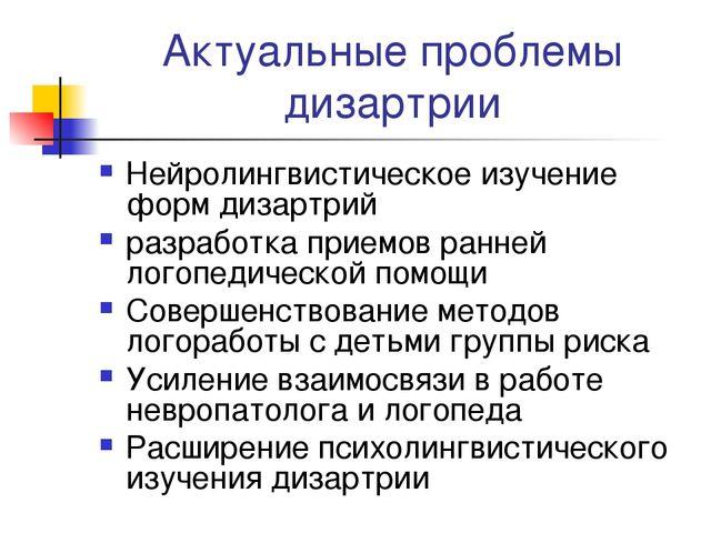 Актуальные проблемы дизартрии Нейролингвистическое изучение форм дизартрий ра...