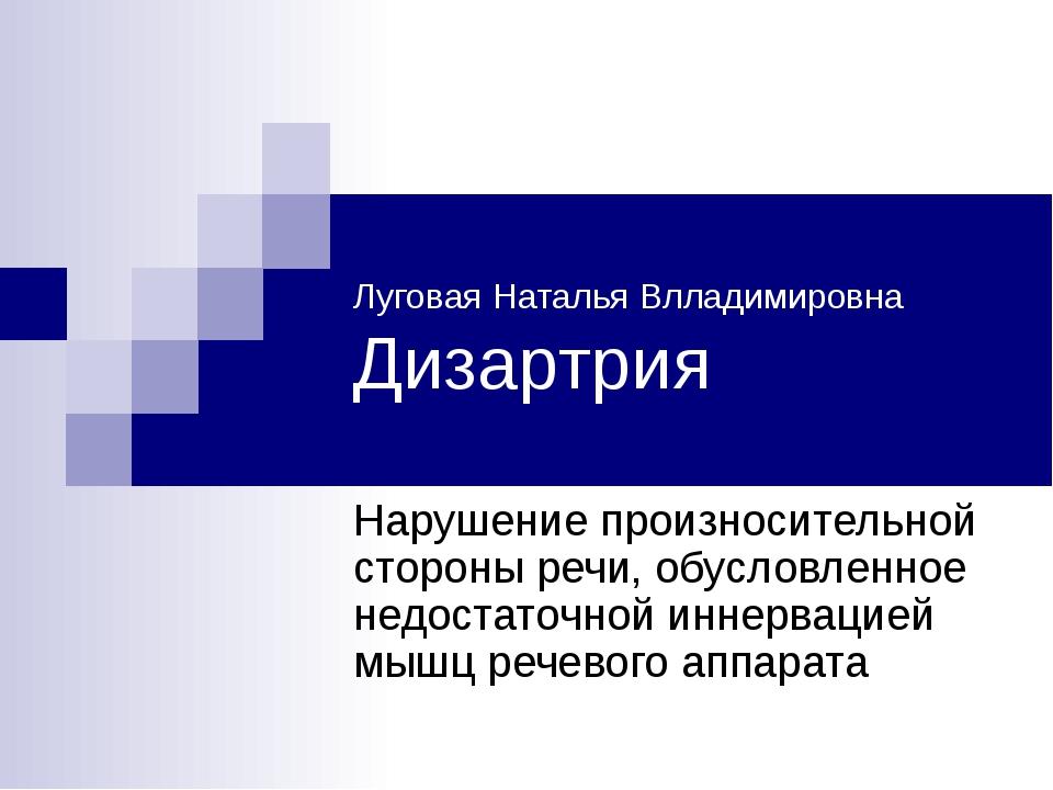 Луговая Наталья Влладимировна Дизартрия Нарушение произносительной стороны ре...