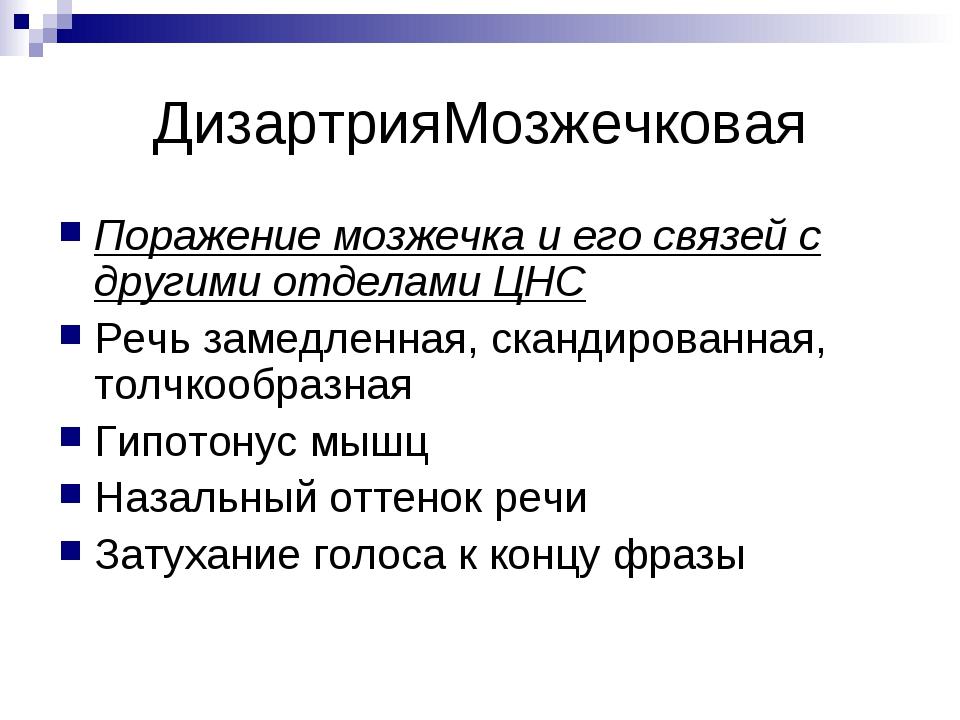 ДизартрияМозжечковая Поражение мозжечка и его связей с другими отделами ЦНС Р...
