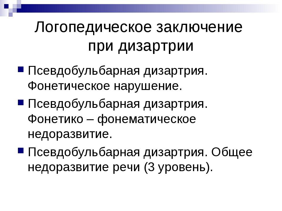 Логопедическое заключение при дизартрии Псевдобульбарная дизартрия. Фонетичес...