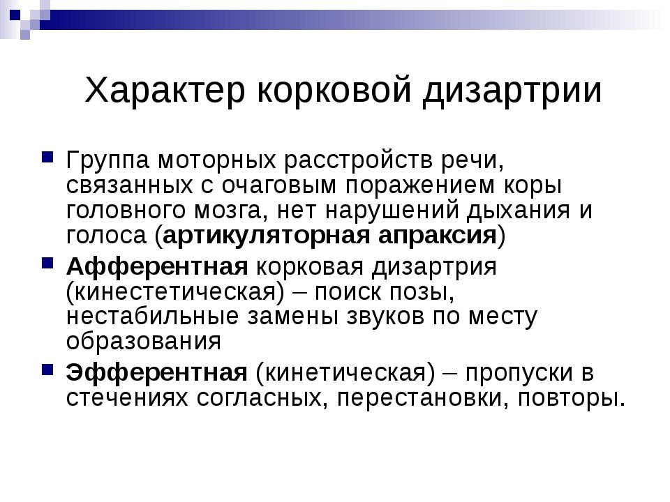 Характер корковой дизартрии Группа моторных расстройств речи, связанных с оча...