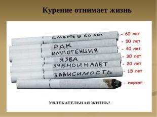 Курение отнимает жизнь