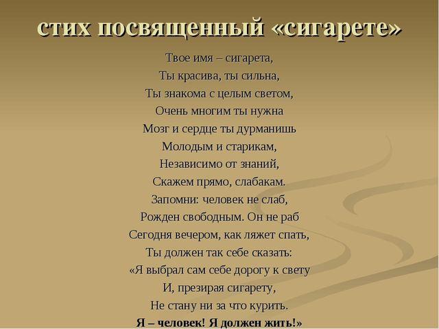 стих посвященный «сигарете» Твое имя – сигарета, Ты красива, ты сильна, Ты зн...