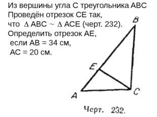 Из вершины угла С треугольника ABC Проведён отрезок СЕ так, что  ABC   АСЕ