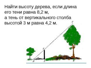 Найти высоту дерева, если длина его тени равна 8,2 м, а тень от вертикального