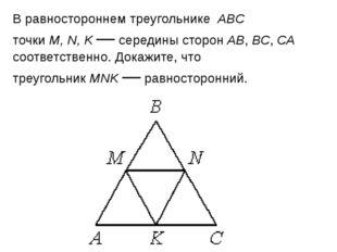 В равностороннем треугольнике ABC точкиM,N,K—середины сторонАВ,ВС,С