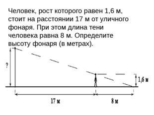 Человек, рост которого равен 1,6м, стоит на расстоянии 17м от уличного фона