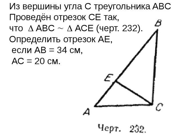 Из вершины угла С треугольника ABC Проведён отрезок СЕ так, что  ABC   АСЕ...