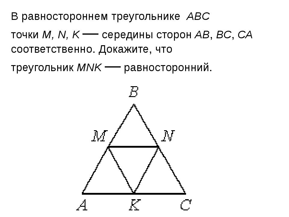 В равностороннем треугольнике ABC точкиM,N,K—середины сторонАВ,ВС,С...