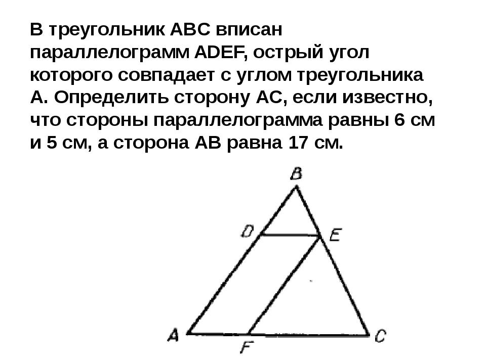 В треугольник ABC вписан параллелограмм ADEF, острый угол которого совпадает...
