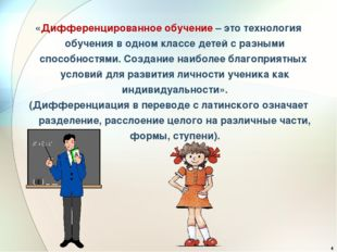 «Дифференцированное обучение – это технология обучения в одном классе детей с