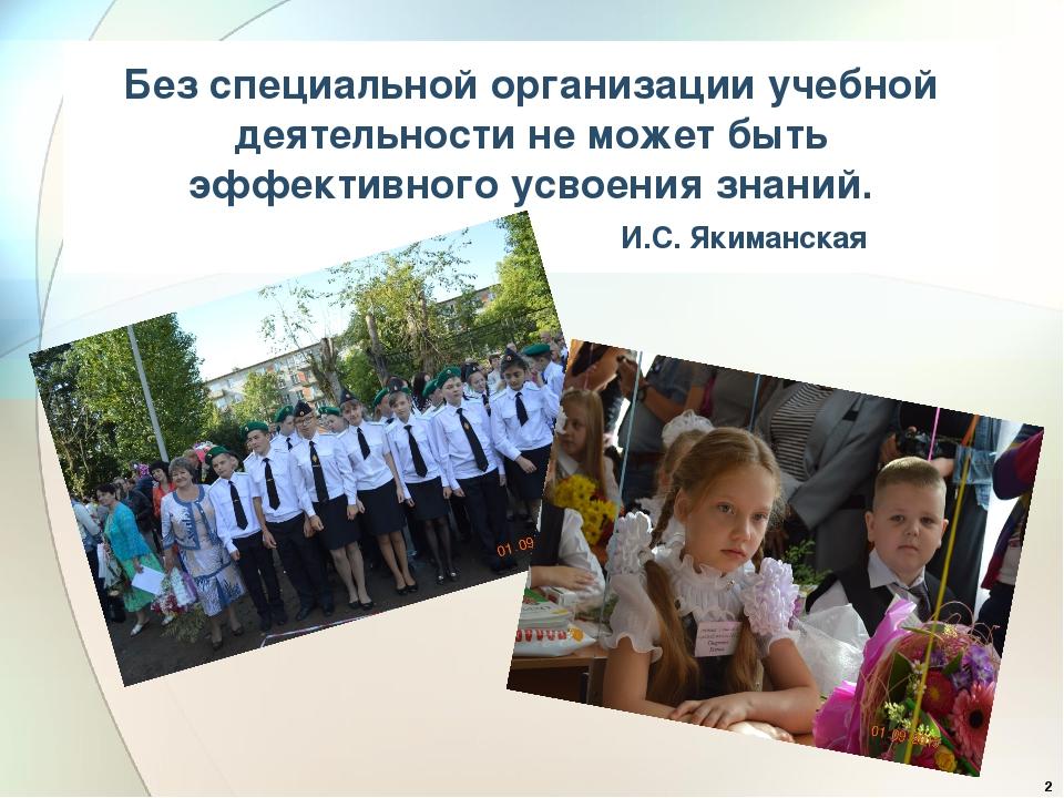 Без специальной организации учебной деятельности не может быть эффективного у...