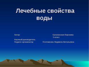 Лечебные свойства воды Автор: Балаганская Вероника 5 класс Научный руководите