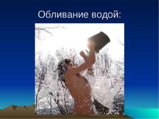 Обливание водой: