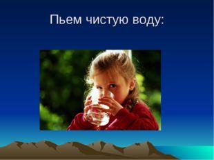 Пьем чистую воду:
