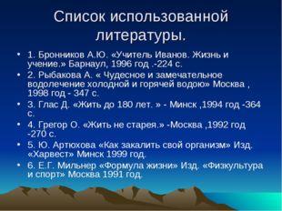 Список использованной литературы. 1. Бронников А.Ю. «Учитель Иванов. Жизнь и