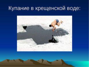 Купание в крещенской воде: