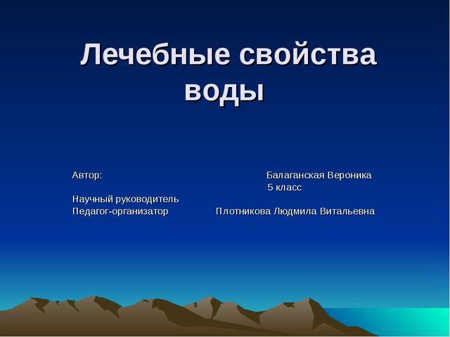 Лечебные свойства воды Автор: Балаганская Вероника 5 класс Научный руководите...