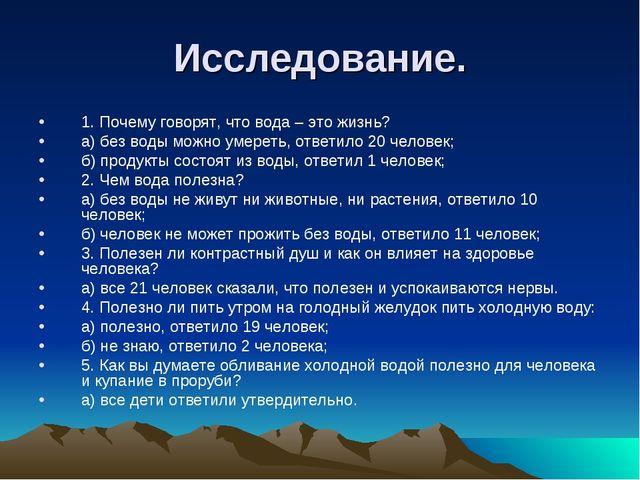 Исследование. 1. Почему говорят, что вода – это жизнь? а) без воды можно умер...