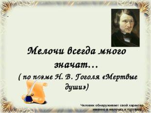 Мелочи всегда много значат… ( по поэме Н. В. Гоголя «Мертвые души») Человек