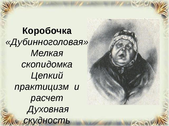 Коробочка «Дубинноголовая» Мелкая скопидомка Цепкий практицизм и расчет Духов...